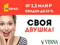 ЖК «Весна» Квартиры от 2.2 млн рублей